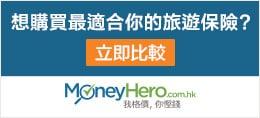 MoneyHero比較旅遊保險