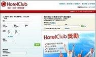 HotelClub最新訂房折扣代碼