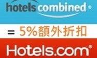 Hotels.com訂房省錢小貼士:如何在10%折扣代碼之上再獲得5%額外折扣