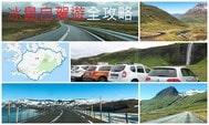 冰島自駕遊全攻略:冰島交通規則、公路狀況、泊車、入油和需要注意的各種情況