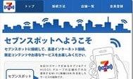 日本7-11可使用免費Wifi