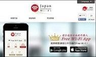 Japan Connected-free Wi-Fi手機應用程式: 一個App連接多個日本免費無線上網帳號