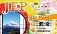 Japan Expressway Pass:適用全日本的高速公路Pass