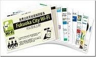 日本免費無線WiFi網絡匯總