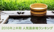 日本人氣溫泉勝地排名:2016年全年版