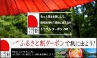 日本大額住宿折扣券「ふるさと割」使用教學