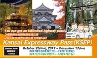 大阪租車自駕遊:關西地區高速公路Pass「Kansai Expressway Pass」終於推出啦!