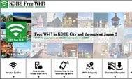 神戶七天免費WiFi上網卡