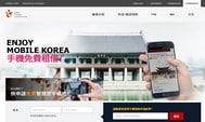 2016年底前遊韓國可免費借用Samsung手機兼獲每日1G數據流量:附申請手續教學