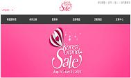 韓國購物季(Korea Grand Sale)