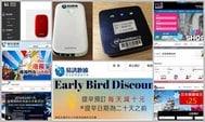 租借韓國WiFi蛋:主要租機公司介紹和比較