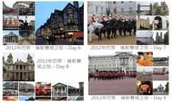 倫敦自由行:巴黎、倫敦雙城之旅(Part 2):倫敦行程