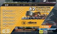 澳門格蘭披治大賽車:比賽時間、賽程、門票和看台介紹