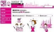 NTT東日本免費WiFi上網卡使用攻略