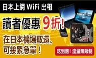 日本忍者WiFi九折優惠 + 租機流程教學