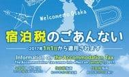 2017年大阪開徵酒店住宿稅:您需要交這稅嗎?