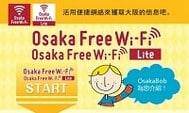 大阪免費WiFi網絡