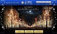 大阪・光之盛宴