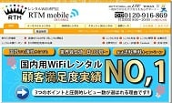 日本RTM mobile樂天市場店租用Pocket WiFi Router分享