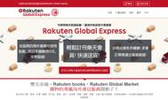 日本樂天市場官方轉運服務Rakuten Global Express