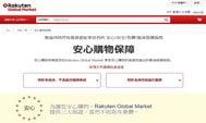 Rakuten Global Market安心購物保障:保障範圍與申請賠償流程