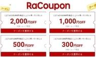日本樂天市場最新優惠券