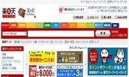 日本樂天市場國內日文版購物流程教學
