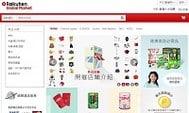 日本樂天市場購物流程詳解