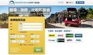 RentalCars.com租車教學