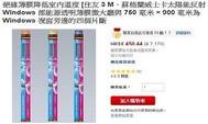 【網購•平買】3M思高隔熱玻璃膜