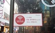 首爾免費無線上網 (Seoul Free WiFi)