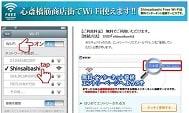 大阪心齋橋步行街免費wifi上網