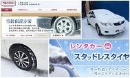冬天日本自駕:如何確保租到安裝雪胎的車輛