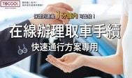 【沖繩租車限定】ToCoo! X Sky Rent a Car一分鐘快速取車方案