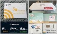 台灣上網卡與WiFi蛋使用經驗分享+購買地點與價格比較