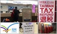台灣購物也可以退稅:台灣退稅手續流程全攻略