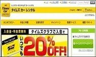 日本Times Car Rental Times Club會員租車教學