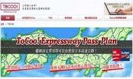 【日本自駕遊必買】ToCoo!全日本高速公路通行證