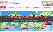 ToCoo!全日本高速公路通行證:ToCoo! Expressway Pass (TEP)