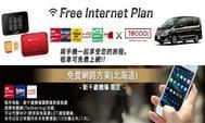 日本ToCoo!租車送免費WiFi蛋或上網卡