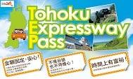 日本東北高速公路通行證 – Tohoku Expressway Pass