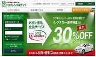 如何通過日本豐田租車(Toyota Rent a Car)日文網站預約租車
