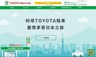 日本豐田租車(Toyota Rent a Car)中文版網站租車教學