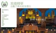 TripAdvisor 2016年最佳酒店