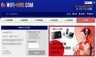 日本WIFI-HIRE租借WiFi蛋教學