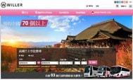 日本Willer Express:日本最清晰易用的高速巴士中文購票網站