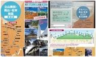 立山黑部、高山、松本地區周遊券:購買、兌換、使用和乘車指南