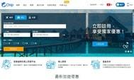 Trip.com (Ctrip HK)最新折扣代碼