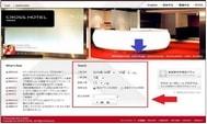 如何通過日本酒店官網訂房