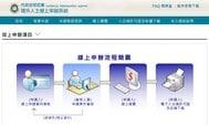 港澳居民如何申請入台證:網上申請入台證詳細教學